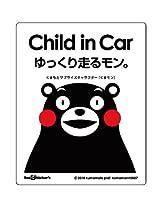 Seal&Sticker's くまモンのChild in Car マグネットステッカー sts-kmcin-mg-a