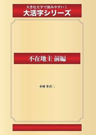 不在地主 前編(ゴマブックス大活字シリーズ)