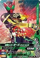 ガンバライジング5弾/5-045 仮面ライダーオーズ タトバ コンボ R