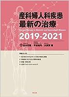 産科婦人科疾患最新の治療2019-2021