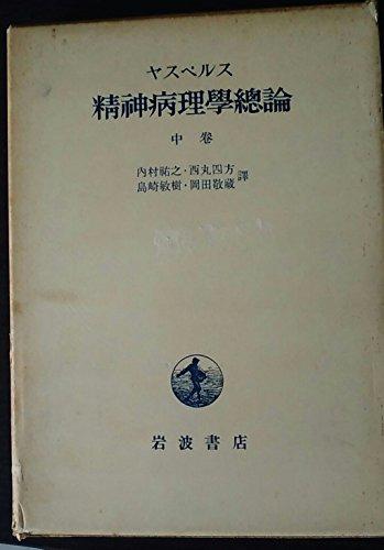 精神病理学総論〈中巻〉 (1955年)