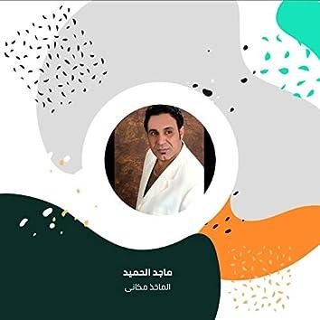 Al Makhed Makany