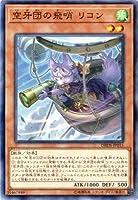 遊戯王/第10期/DBDS-JP015 空牙団の飛哨 リコン