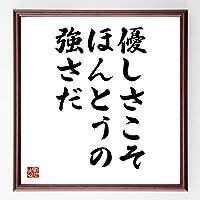 書道色紙/ジェームズ・ディーンの名言『優しさこそ、ほんとうの強さだ』/濃茶額付/受注後直筆(千言堂)/Z2790
