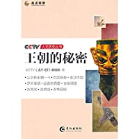 CCTV cultural history books: the secret dynasty(Chinese Edition)