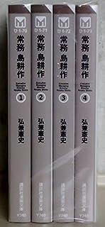 常務 島耕作 文庫版 コミックセット (講談社漫画文庫) [マーケットプレイスセット]