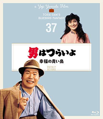 男はつらいよ 幸福の青い鳥〈シリーズ第37作〉 4Kデジタル修復版 [Blu-ray]