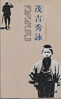 茂吉秀詠(生誕百年記念)