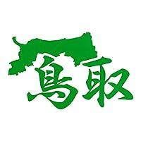 鳥取 カッティングステッカー 幅26cm x 高さ16.1cm グリーン