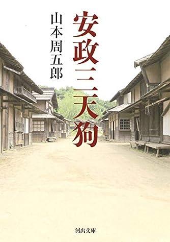 安政三天狗 (河出文庫)