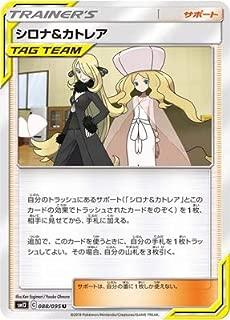 ポケモンカードゲーム PK-SM12-088 シロナ&カトレア U