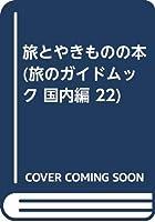 旅とやきものの本 (旅のガイドムック 国内編 22)