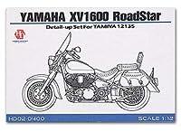 ホビーデザイン HOBBY DESIGN 1/12 ヤマハ XV1600 ロードスター ディティールアップキット タミヤ 14135 (HD02-0400)