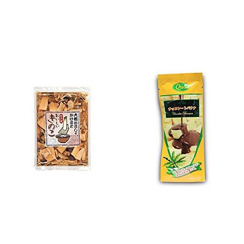 [2点セット] 大根おろしをかけると おいしいきのこ(180g)・フリーズドライ チョコレートバナナ(50g)