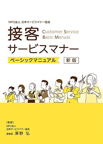接客サービスマナー ベーシックマニュアル