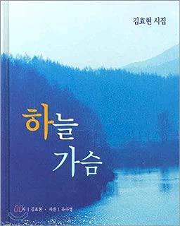 Sky chest (Korean Edition)