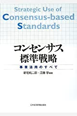 コンセンサス標準戦略―事業活用のすべて 単行本