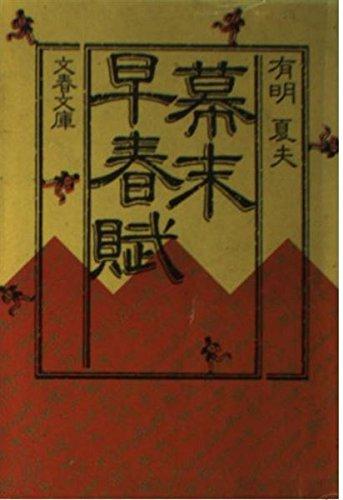 幕末早春賦 (文春文庫 (327‐3))の詳細を見る