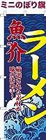 卓上ミニのぼり旗 「魚介ラーメン」魚介スープ 短納期 既製品 13cm×39cm ミニのぼり