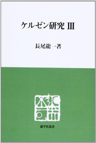 ケルゼン研究 3 (慈学社叢書)の詳細を見る