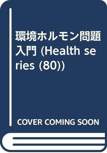 環境ホルモン問題入門 (Health series (80))の詳細を見る