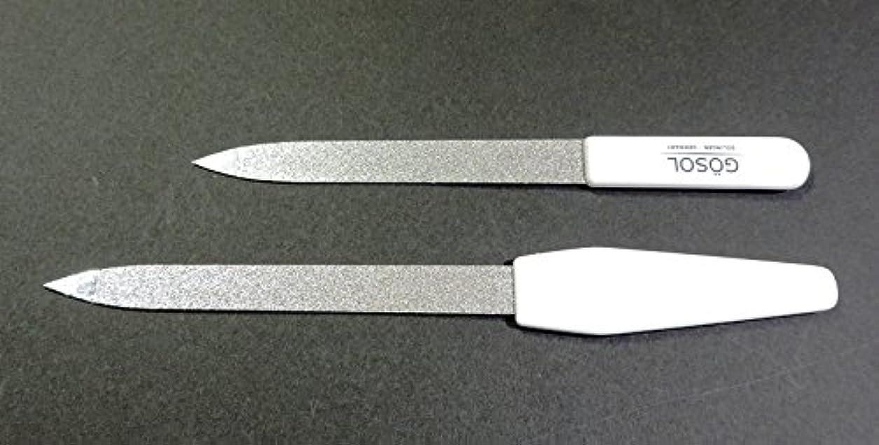 純粋な隠す先入観ゲーゾル(独) GOSOL サファイヤネイルファイル 爪ヤスリ13cmと15.5cmの2サイズセット