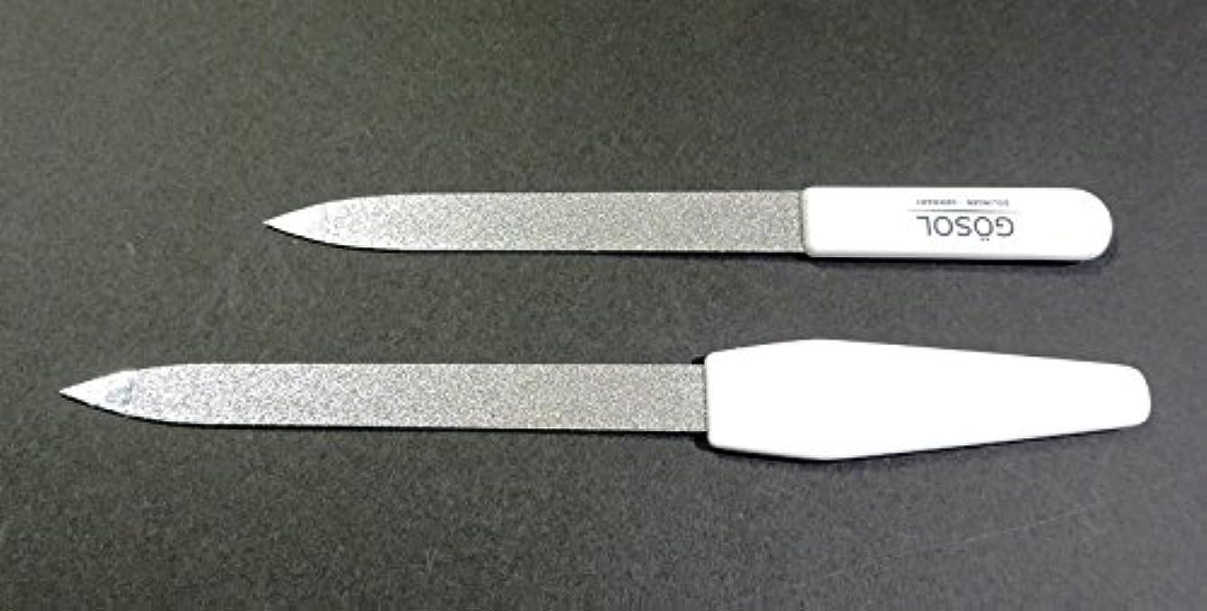 暗い色合い用量ゲーゾル(独) GOSOL サファイヤネイルファイル 爪ヤスリ13cmと15.5cmの2サイズセット