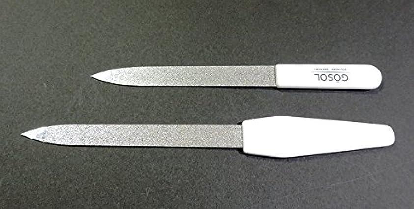 タービン彼女の温室ゲーゾル(独) GOSOL サファイヤネイルファイル 爪ヤスリ13cmと15.5cmの2サイズセット