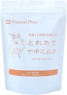ナチュラルプラス「とれたてヤギミルク」濃厚ミルキー 200g 【犬猫用・粉ミルク】