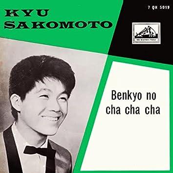 Benkyou No Cha Cha Cha