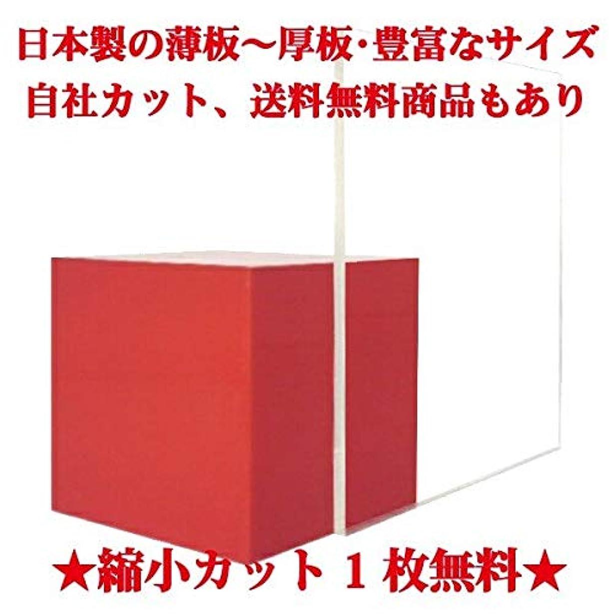 反毒道路発掘する日本製 デラグラス アクリル板 透明(紫外線カット押出板) 厚み3mm 400X500mm 縮小カット1枚無料 カンナ?糸面取り仕上(エッジで手を切る事はありません)(業務用?キャンセル返品不可)