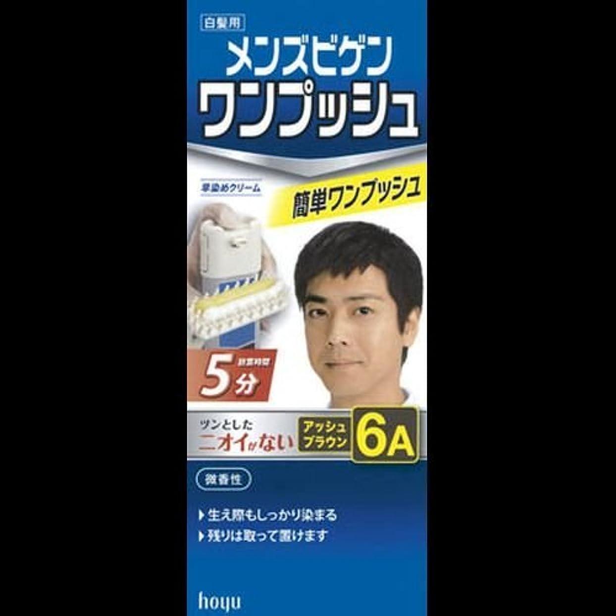 スワップ調和のとれた勧告メンズビゲン ワンプッシュ 6A アッシュブラウン ×2セット