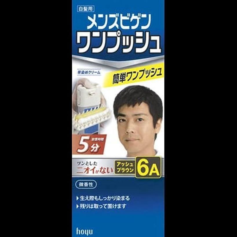 改善おそらく型メンズビゲン ワンプッシュ 6A アッシュブラウン ×2セット