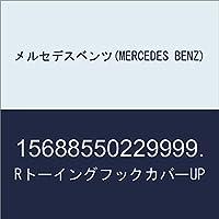 メルセデスベンツ(MERCEDES BENZ) RトーイングフックカバーUP 15688550229999.