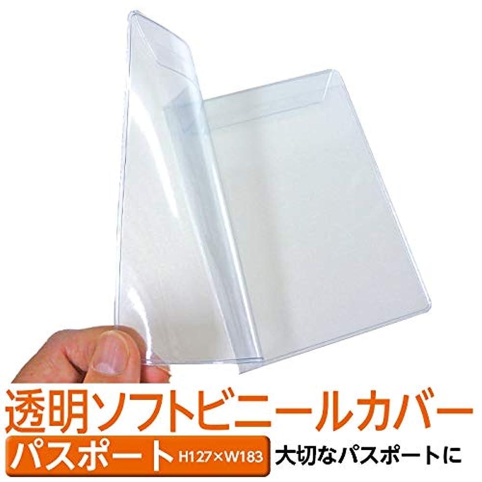 センブランスお風呂穴(4546-9005)透明ビニールカバー [ソフト] パスポートサイズ 本用ビニールカバー 1枚入り ソフトカバー 本カバー ファイルカバー クリアカバー ブック&カードホルダー