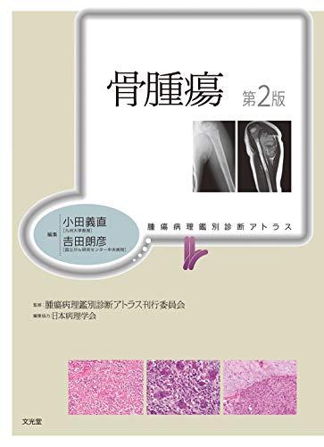 骨腫瘍 (腫瘍病理鑑別診断アトラス)