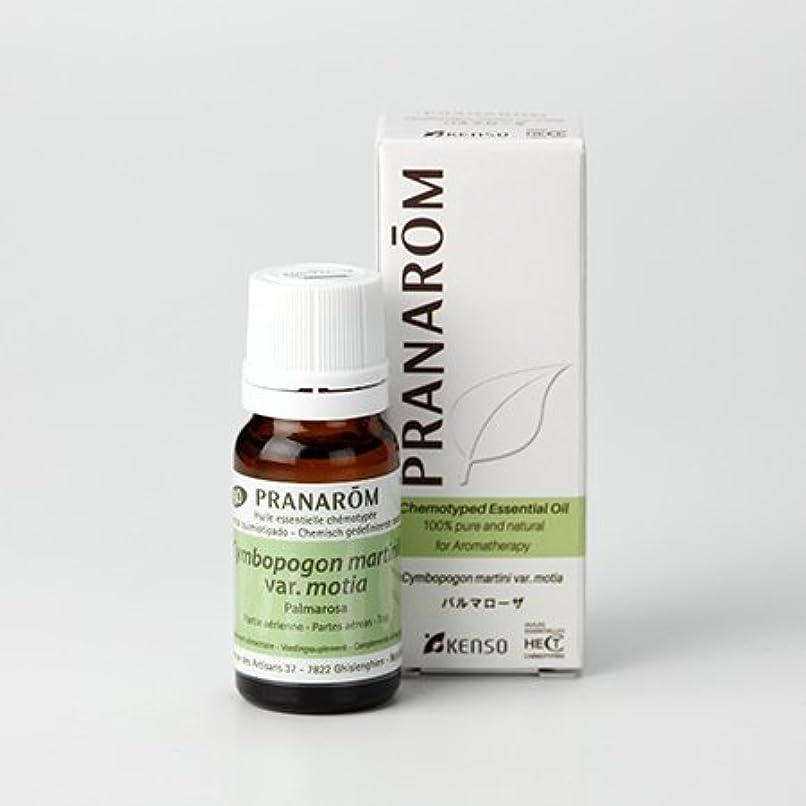 窒素調停する物語プラナロム ( PRANAROM ) 精油 パルマローザ 10ml p-59