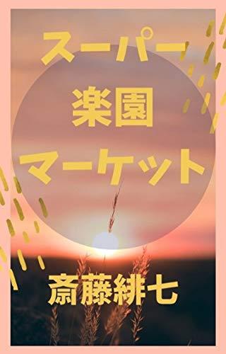 suupaarakuennmaaketto saitohinabunko (Japanese Edition)
