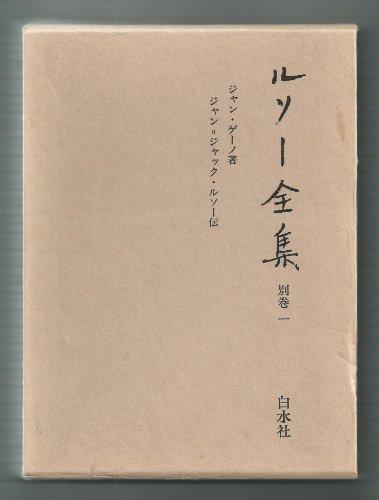 ルソー全集〈別巻 1〉ジャン=ジャック・ルソー伝 (1981年)