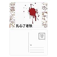 中国のオンライン冗談の親友は、私を傷つけた 公式ポストカードセットサンクスカード郵送側20個