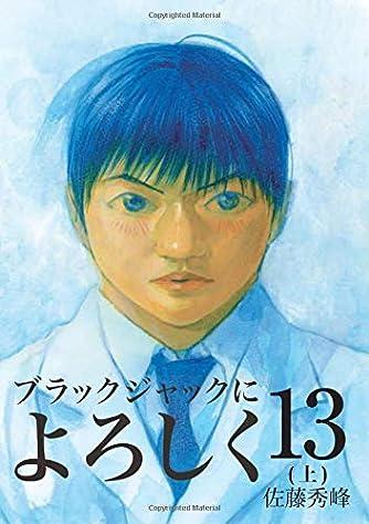 【カラー版】ブラックジャックによろしく 13(上)