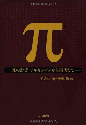 π―πの計算アルキメデスから現代まで