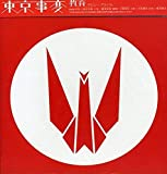 Songtexte von Tokyo Jihen - Kyouiku