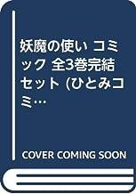 妖魔の使い コミック 全3巻完結セット (ひとみコミックス)