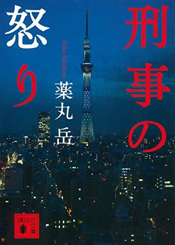 刑事の怒り (講談社文庫)