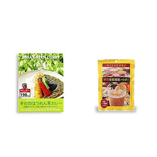 [2点セット] 飛騨産 幸せのほうれん草カレー(180g)・醗酵焙煎雑穀パウダー MISUKARU(ミスカル)(200g)
