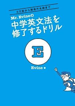 [Evine]のMr. Evineの 中学英文法を修了するドリル Mr. Evine シリーズ