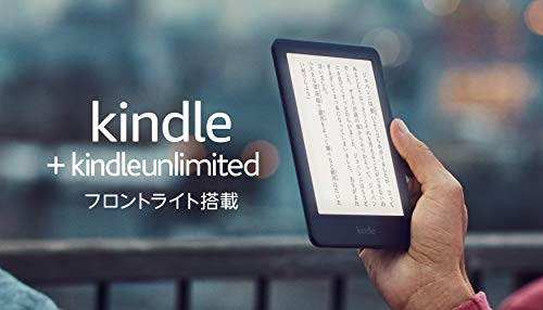 Kindle フロントライト搭載 Wi-Fi 8GB ブラック 広告つき 電子書籍リーダー + Kindle Unlimited(3ヵ月分。...