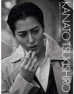 宝塚1stフォトブック 月城かなと 2019 (タカラヅカMOOK)