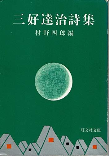 三好達治詩集 (旺文社文庫)の詳細を見る